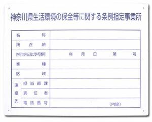 条例指定事業所表示板