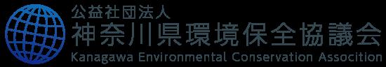 神奈川県環境保全協議会