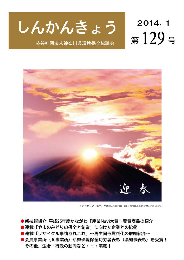 しんかんきょう 平成26年1月 第129号