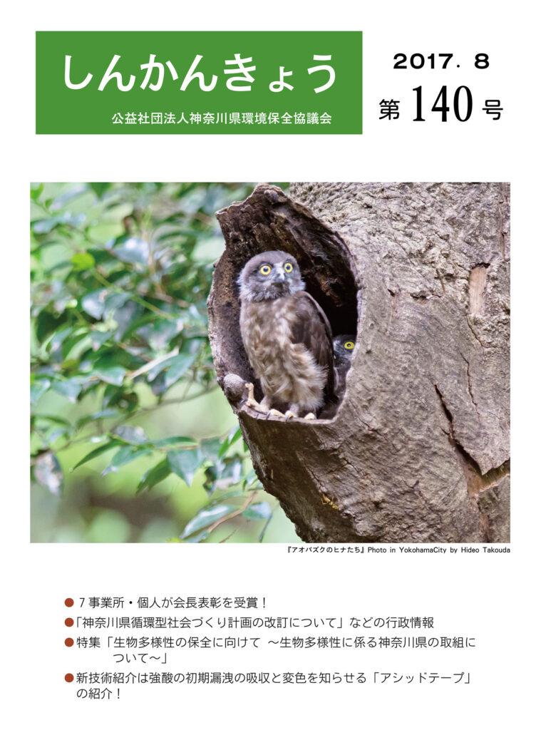しんかんきょう 平成29年8月 第140号