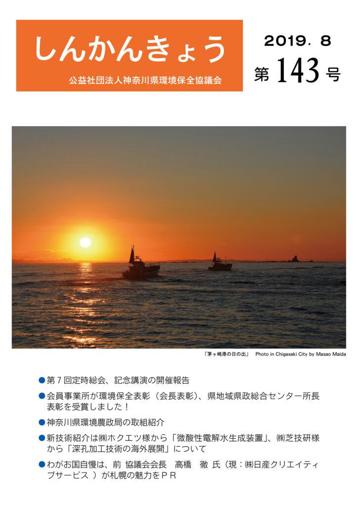 しんかんきょう 令和元年8月 第143号