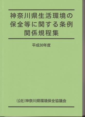 神奈川県生活環境の 保全等に関する条例関係規程集
